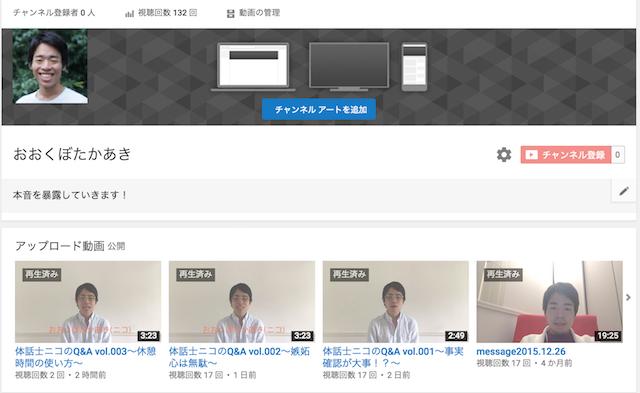 YouTubeチャンネル始めました!Q&Aやっていきます