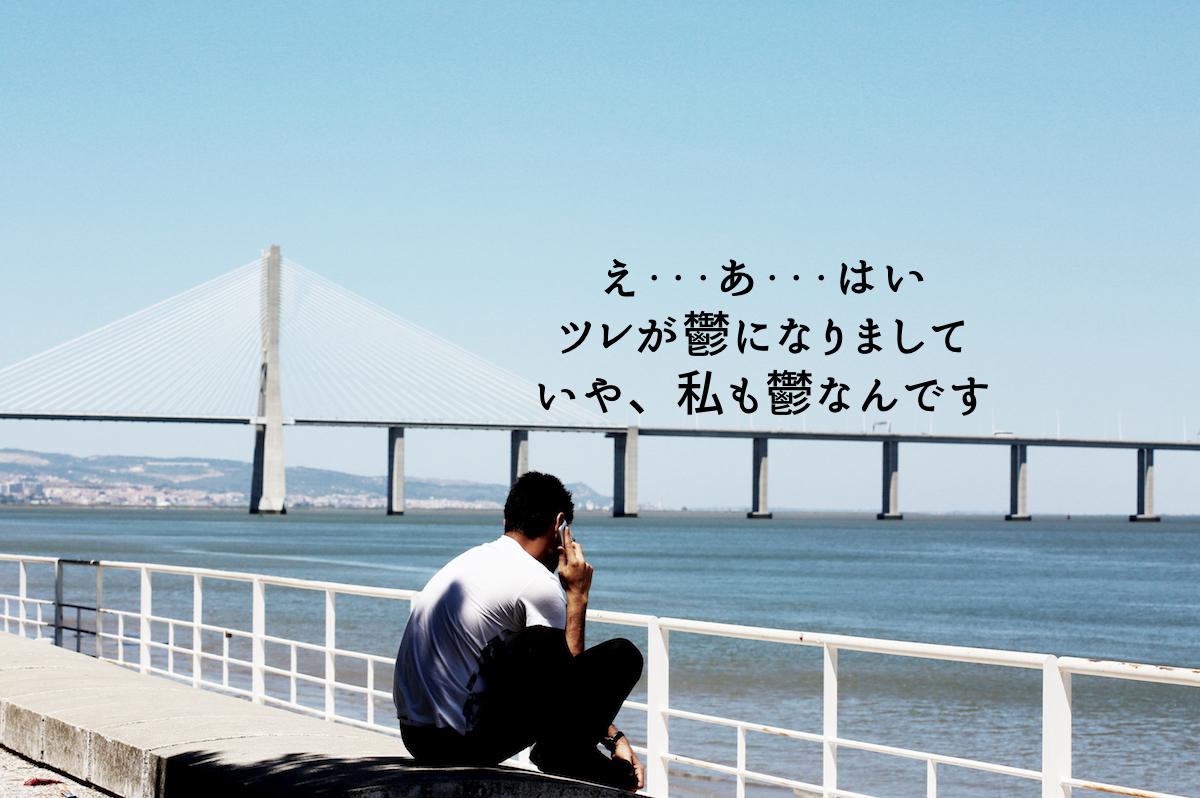 鬱は病気じゃない!鬱の対処法、鬱は趣味と同じです。