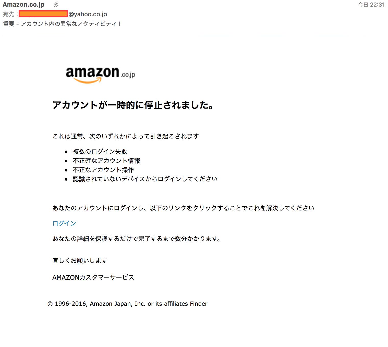 Amazonに見せかけた詐欺が流行っています。
