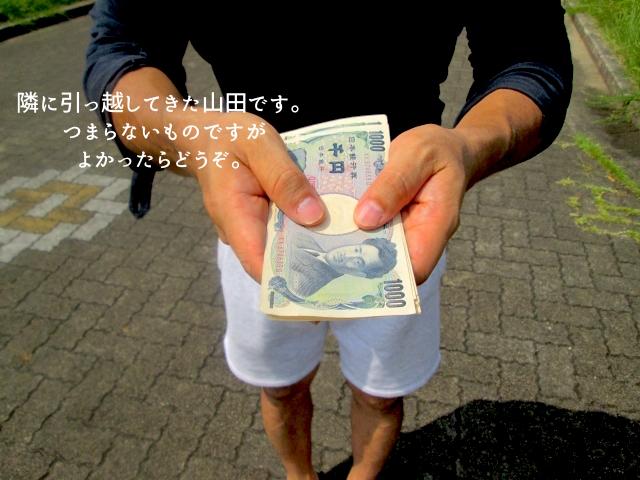 誰でも豊かになれるお金の使い方