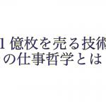 1億枚を売った男 秋元康の作詞哲学──完全監視秋元康 特別版/GQjapan