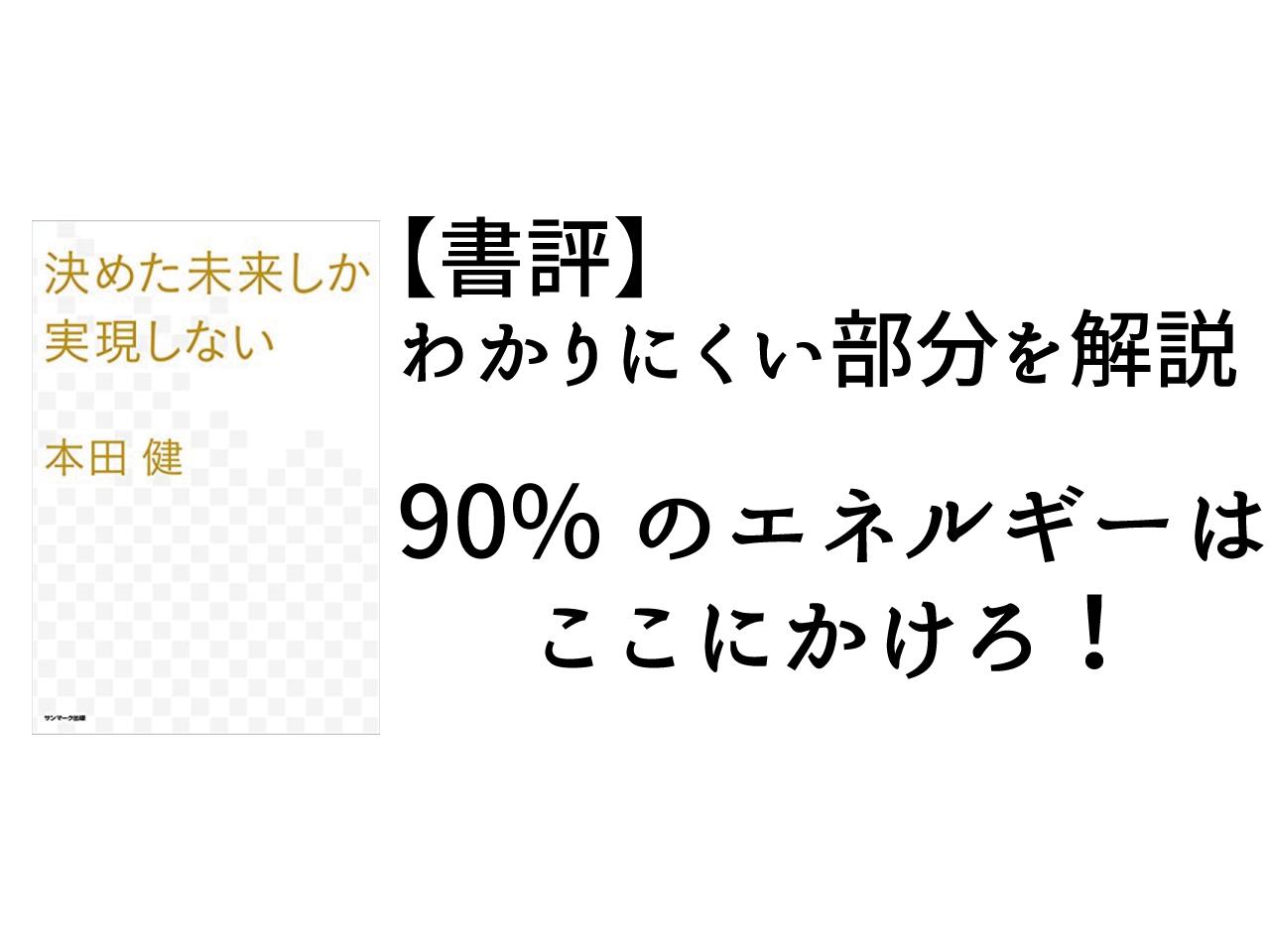 【書評】本田健『決めた未来しか実現しない』の感想〜エネルギーの90%はここにかけろ!〜