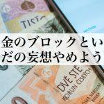 お金のブロックはただの妄想論。新しい妄想作ろうぜという提案
