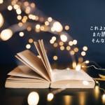 2016年読んでよかったビジネス書&漫画7選