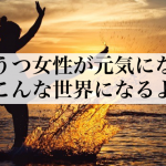 プチうつ女性が輝くと日本が元気になる理由