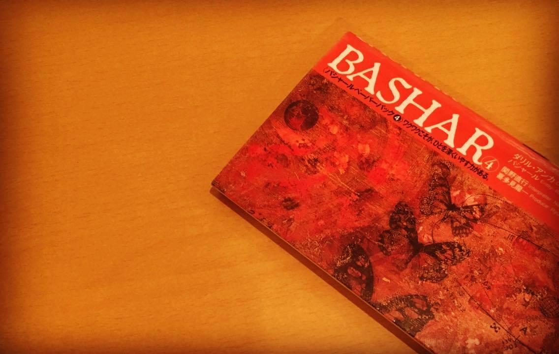 【読書日記】『バシャール4』愛の反対は憎しみ?いいえ違います!
