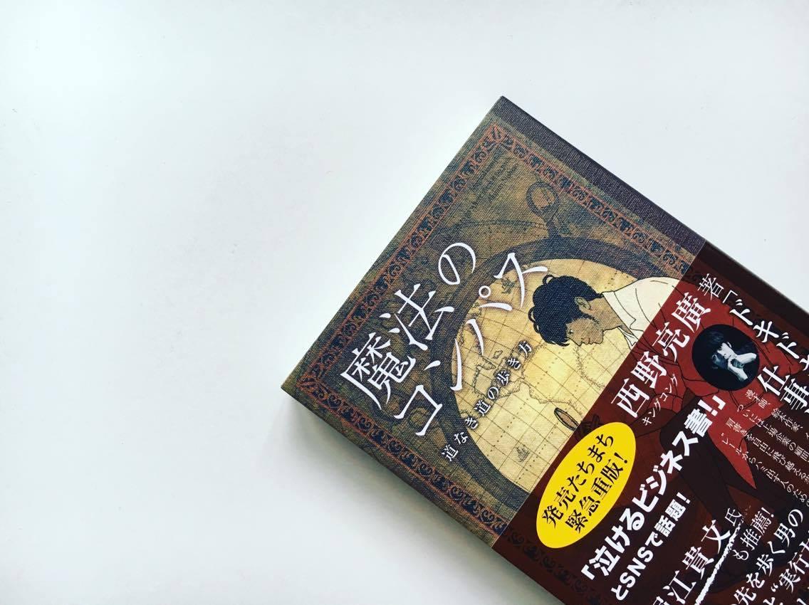 【書評】『魔法のコンパス 道なき道の歩き方』の感想〜だから西野亮廣は嫌われる〜