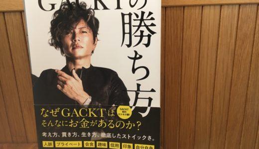 【書評】GACKTの勝ち方を読んだ感想【最近のビジネス書でNo.1】