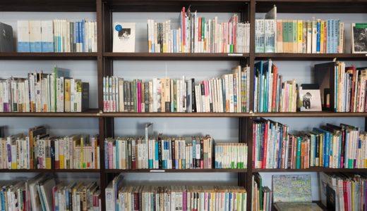 【速読・多読】素早く大量に本を読む方法【月10冊読めます】