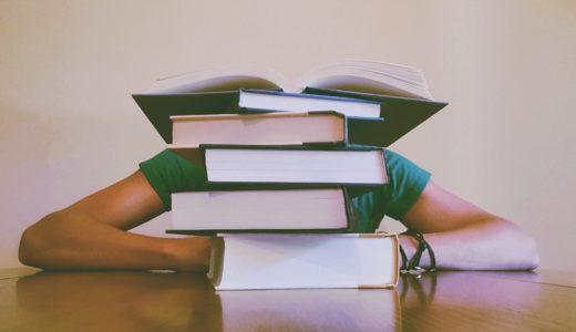 資格勉強のモチベーションが下がった時に考えるべきこと【目標設定の話】