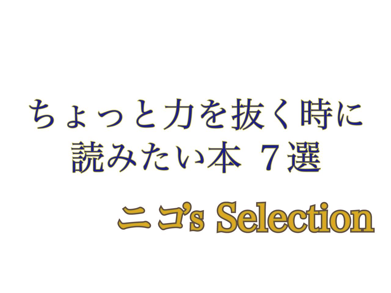 力を抜いてリラックスしたい時に読みたい本7戦〜ニコ'sセレクション3〜
