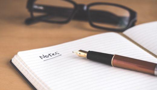 習慣化にノートを使おうとすると失敗する話【シンプルさが重要】