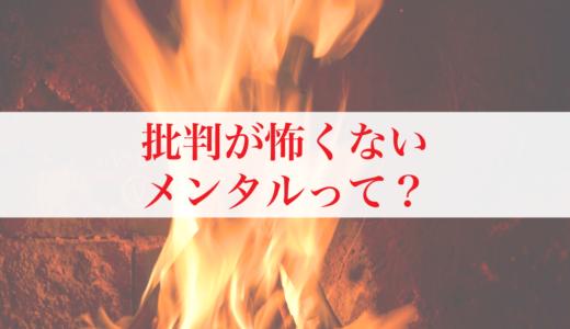 ヤギペー氏、堀江氏、ニコの批判から学ぶ批判が怖く無くなる方法。