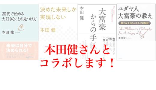 本田健さんとコラボ決まりました!