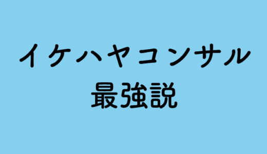 イケハヤさんのブログ公開相談がお得すぎて震えた。