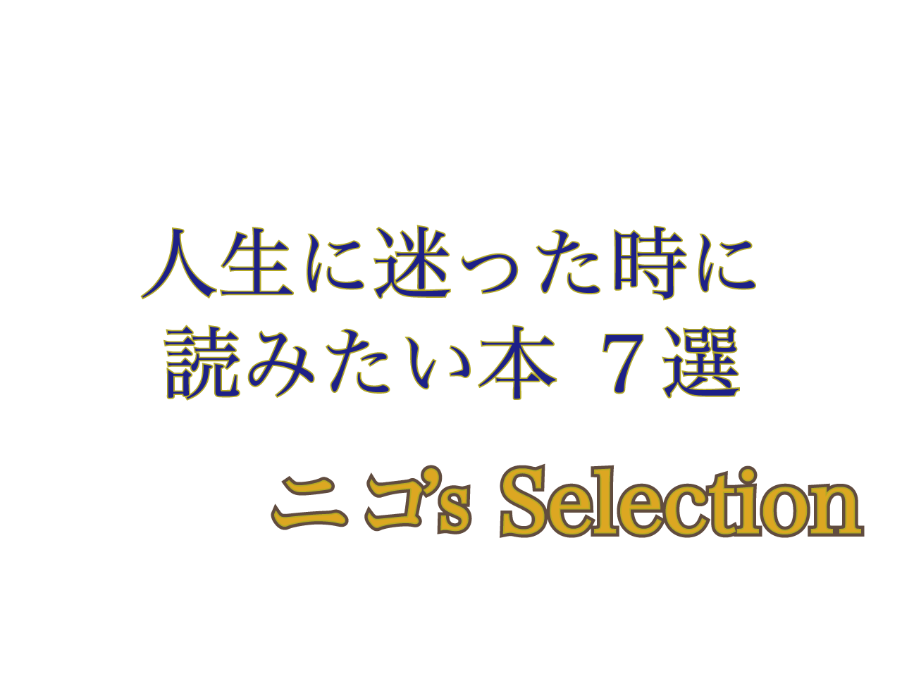 人生に迷った時に読みたい本7選 ニコ's Selection