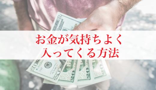 お金のブロックや罪悪感を解消してお金が気持ちよく入ってくる方法
