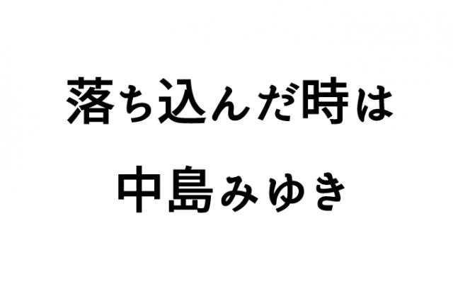 ochinaka
