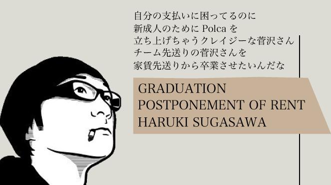 菅沢治希という信用貯金で生きる男