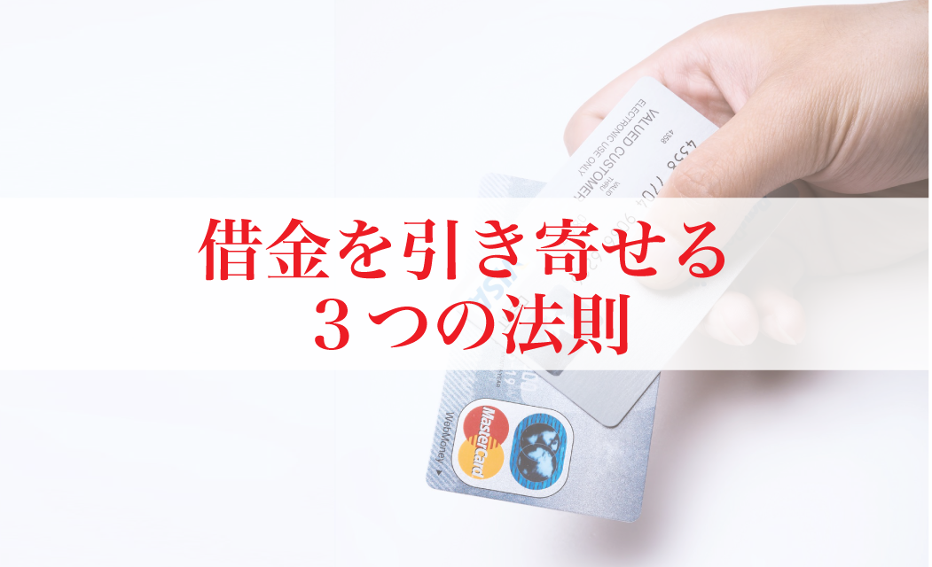 借金を引き寄せる3つの法則