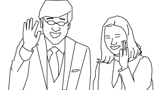 山ちゃん、蒼井優さんから学ぶ人間関係が上手くいくコツ。